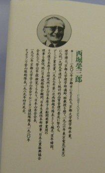 Nishibori