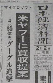 Nikkei080202