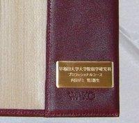Sotsugyoshiki010