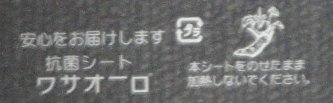 Wasa003_2