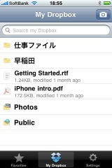 Dropbox_on_iphone