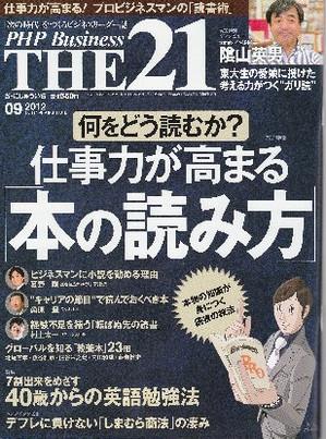 The21hyoshi_2