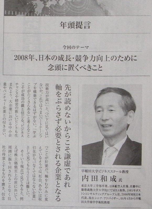 Nikkei080121_2