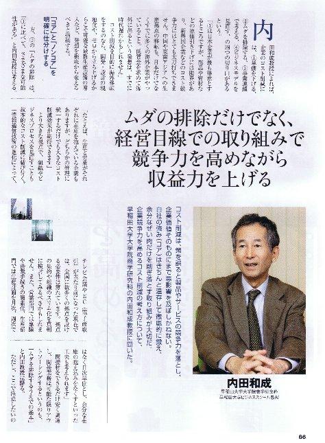 Weeklydiamond20100731_3