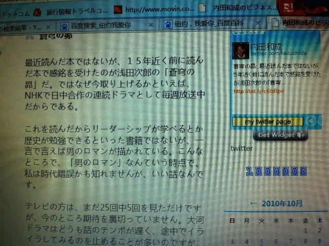 Blogcounter