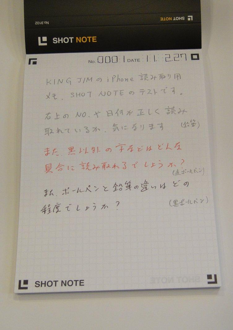 Shotnote003