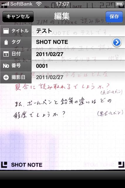 Shotnote005