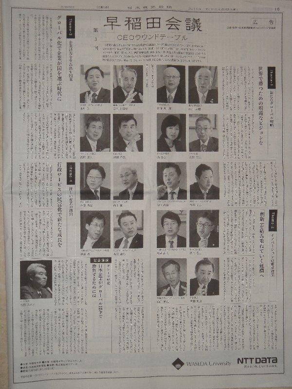 Wasedakaigi2012
