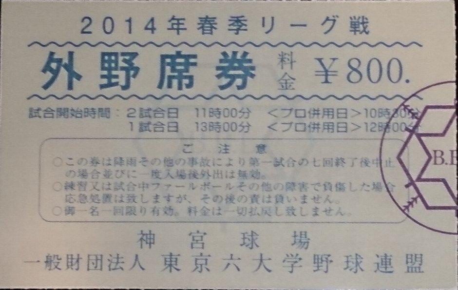 Rokudaigaku002
