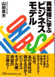 Yamada003_2