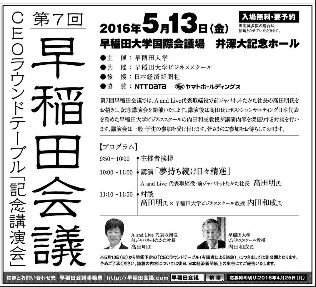 Wasedakaigi2016